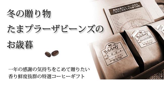 お歳暮、お中元、誕生日、父の日や母の日においしいコーヒーギフトをどうぞ。